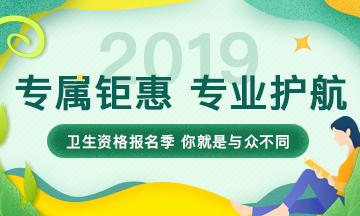 2019年卫生资格报名季 专享钜惠 专业护航