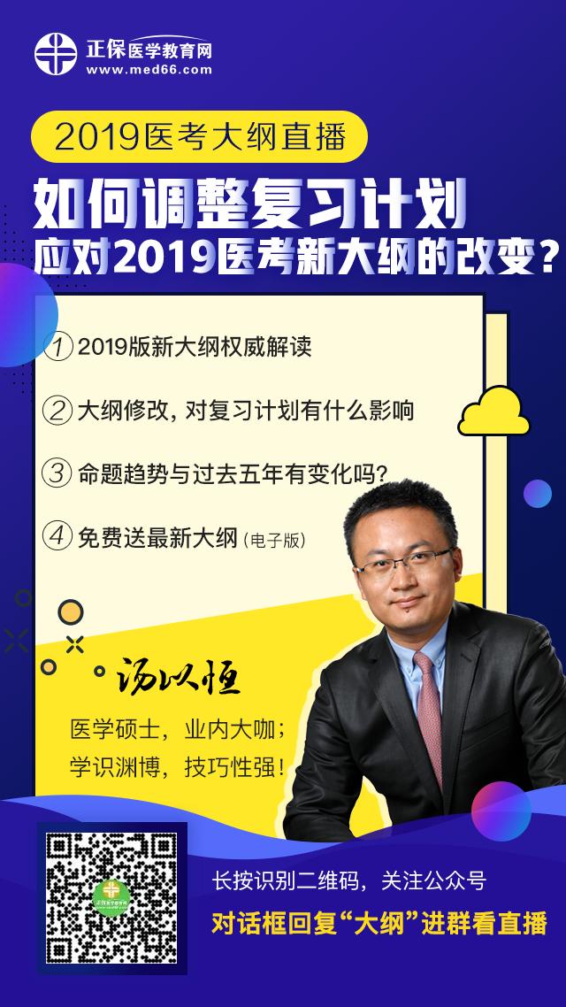 2019临床助理医师大纲
