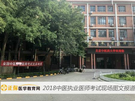 2018年中医执业医师资格综合笔试考试现场报道