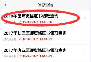 2018年口腔执业医师资格证书淄博领取通知