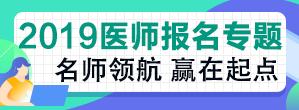 2019年中西医执业医师浙江省兰溪市报名缴费及准考证打印通知