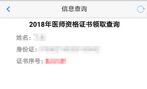 淄博市2018年中西医执业医师资格证书3月4-8日领取