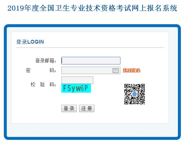 北京初级护师考试网上缴费时间