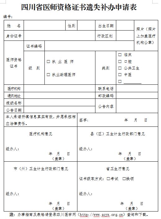 南部县四川省医师证书遗失补办申请表