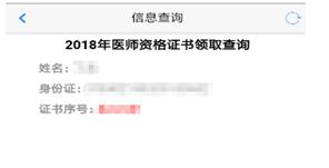2018年淄博市公卫医师资格证书领取时间延长通知