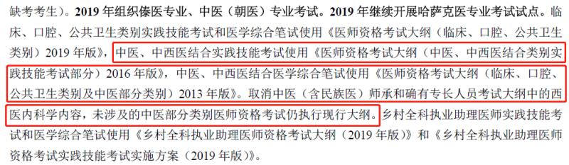 2019年全国中医执业医师资格考试大纲汇总 下载(PDF版)