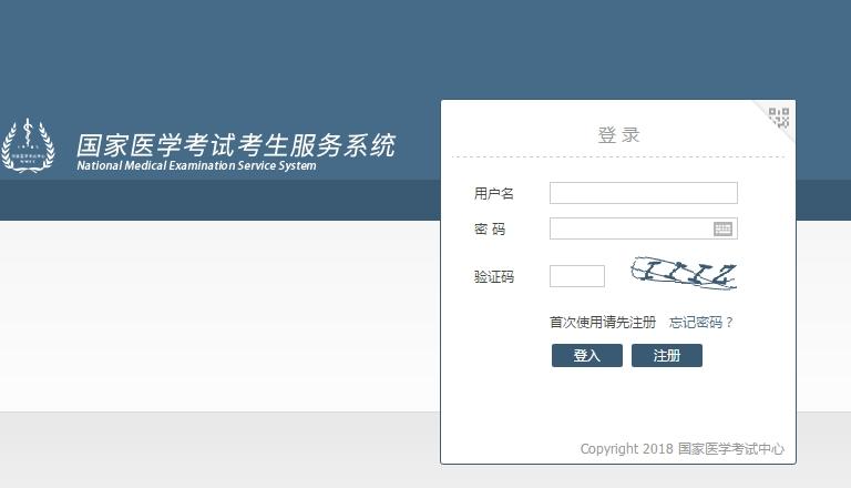 2018北京地区口腔助理成绩查询入口及成绩单领取注意事项