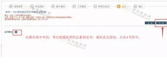 2019年口腔助理医师考试官方网上报考指南(图解说明)