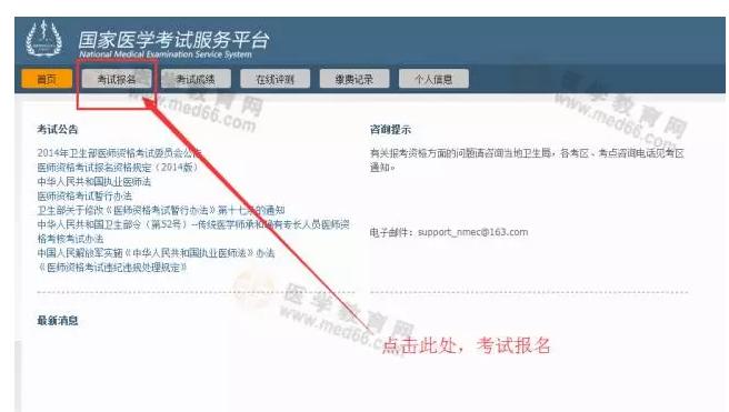 2018年执业/助理医师考试网上报考具体流程(附图文)