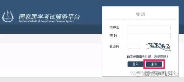 【紧急通知】国家医学考试中心中医执业医师资格考生服务系统注册指南