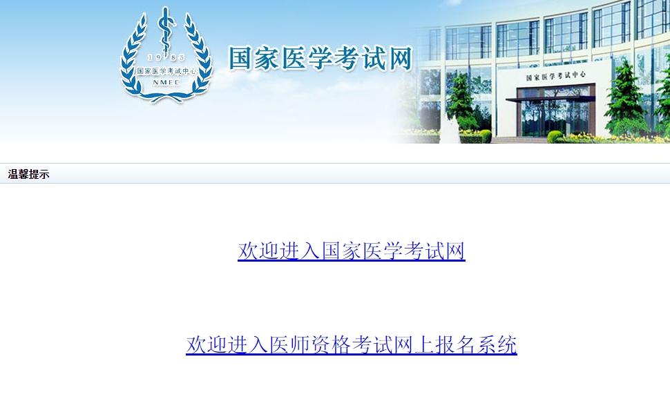 国家医学考试网2019年口腔执业助理医师考试报名入口1月16日正式公布