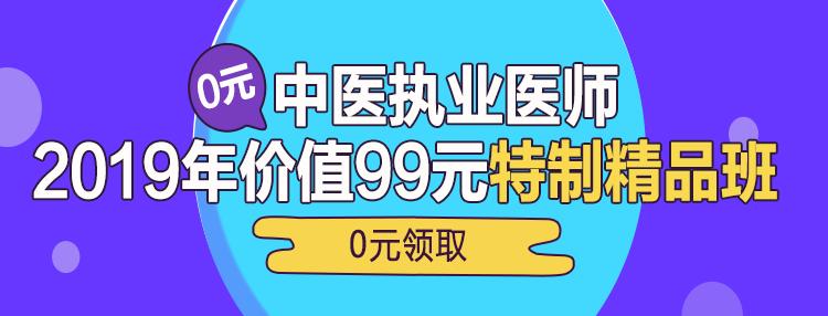 中医执业医师考试0元课程