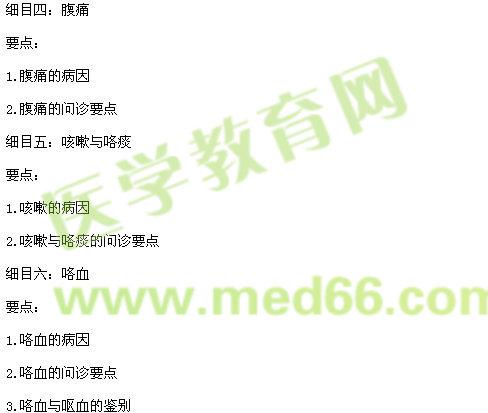 2015年中西医执业医师考试大纲