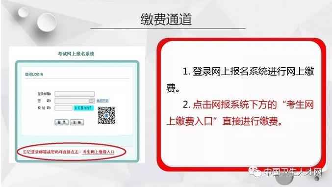 中国卫生人才网2019年护士资格考试网上缴费流程