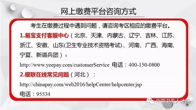 中国卫生人才网2019年卫生资格考试网上缴费