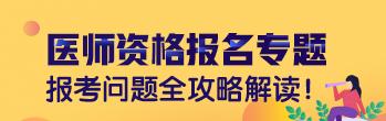 专科学历是否符合2019【重庆】中西医结合助理医师报名条件?