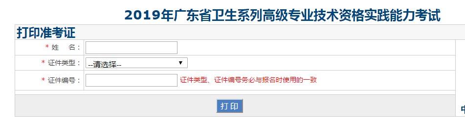 2019年广东省卫生系列高级专业技术资格实践能力考试准考证打印入口开通!
