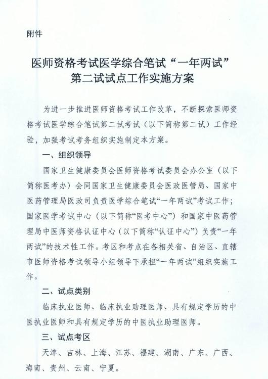 """国家卫健委关于在天津等12个考区开展""""一年两试""""试点工作的通知!"""