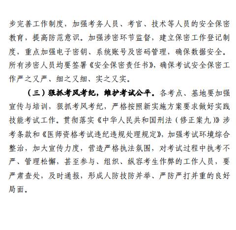 2019年安徽省医师资格实践技能考试工作实施方案的通知