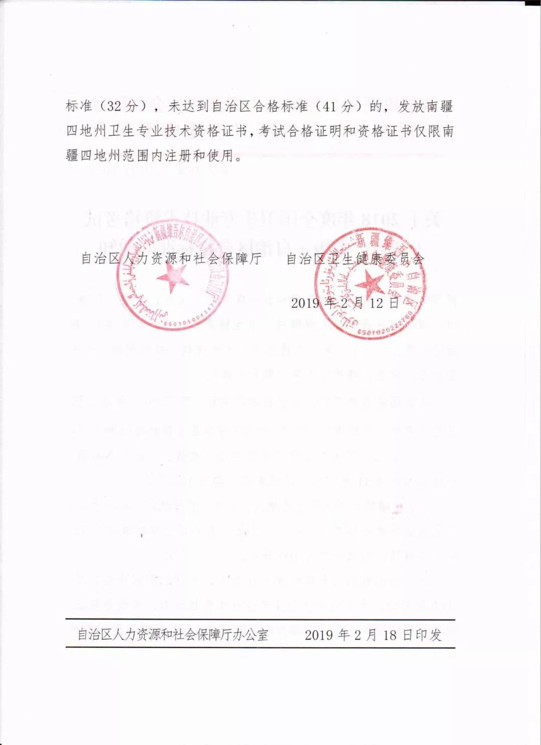 新疆阿克苏地区2018年度儿科主治医师考试合格标准确定