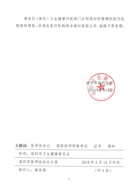 广东深州市2018年医师证书领取时间公布!