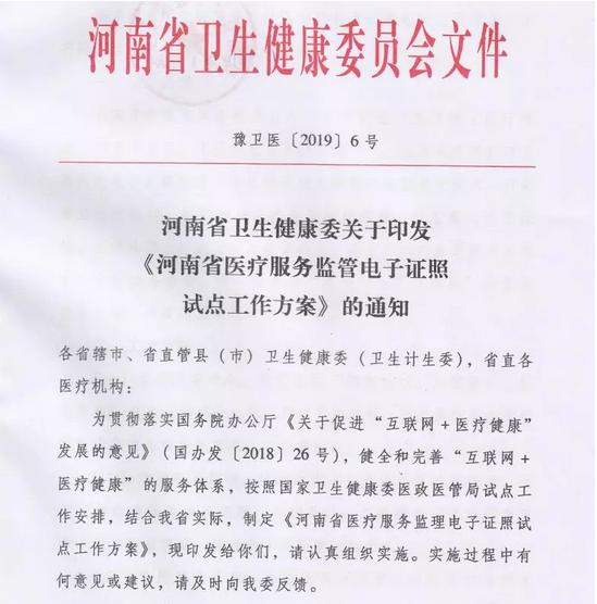 河南省在国内首个试点医师和医疗机构电子证照