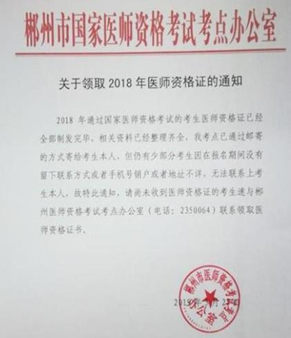 郴州市卫生健康委员会关于领取2018中西医执业医师资格证的通知
