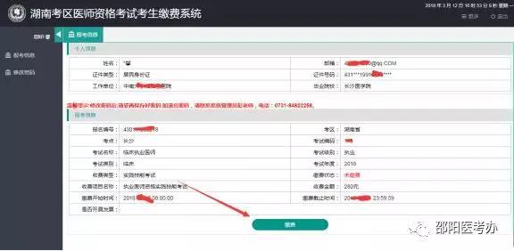 邵阳市2019年中医执业助理医师实践技能电脑端缴费入口
