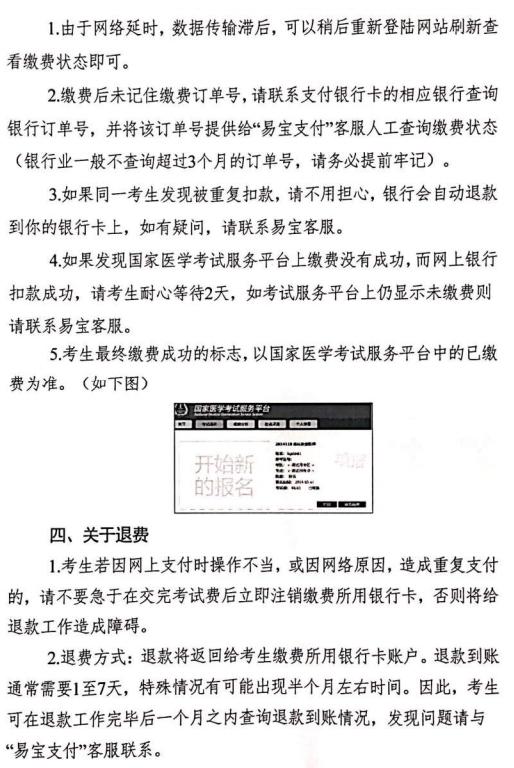 2019年江苏省临床助理医师笔试缴费时间7月1-15日