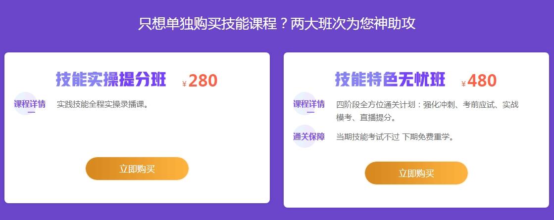 2019年江西省中医助理医师实践技能考试报名缴费入口开通!