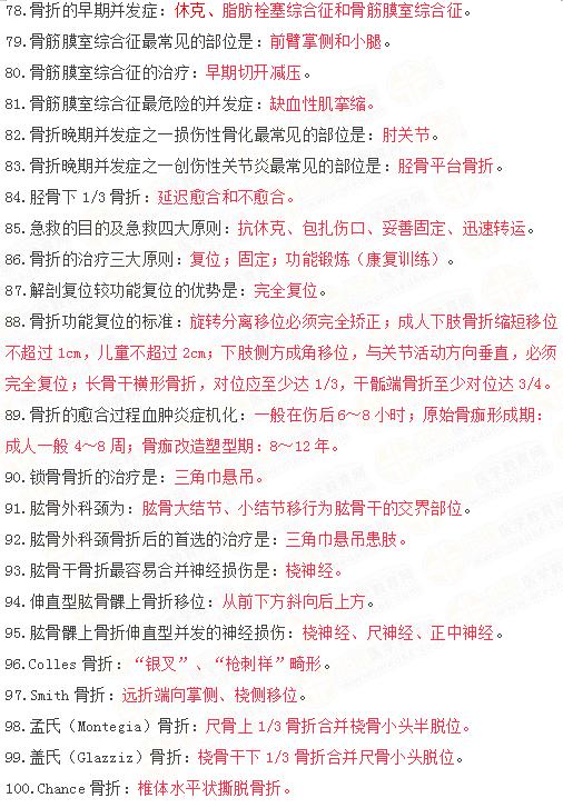 2019年临床执业医师笔试冲刺提分必背复习资料/口诀(完结)