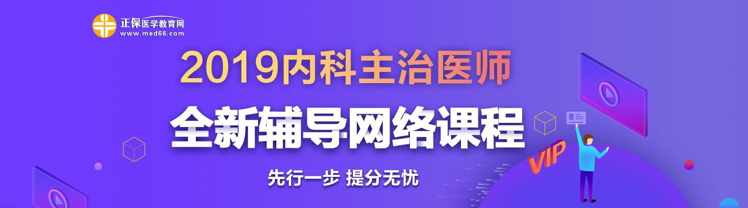 2019年内科主治医师考试网络辅导热招中!