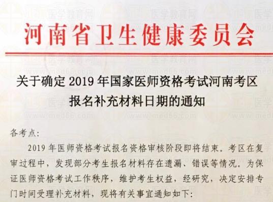 河南省2019年公卫执业助理医师资格考试报名材料补充时间已确定!