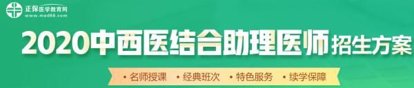 中西医助理医师2020年招生方案