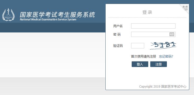【辽宁】2020年临床执业医师网上报名网址